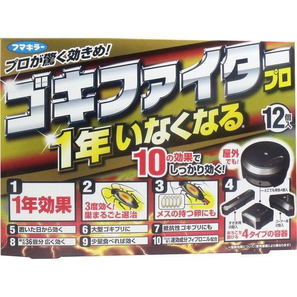 ゴキブリ対策 ゴキブリ駆除 強力 室内 屋外 プロが驚く利きめゴキファイタープロ 12個入|kanaemina