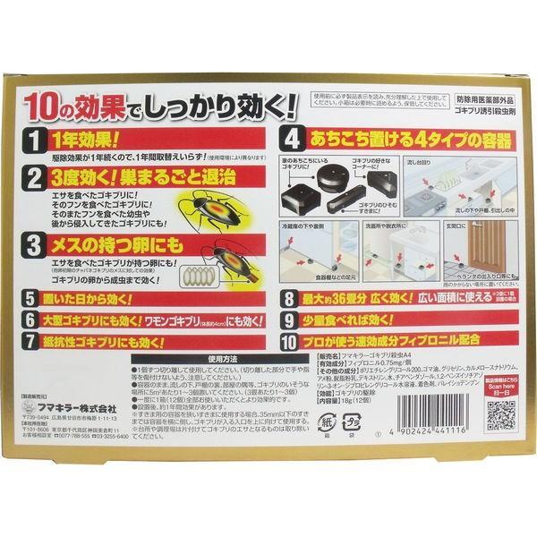 ゴキブリ対策 ゴキブリ駆除 強力 室内 屋外 プロが驚く利きめゴキファイタープロ 12個入|kanaemina|02