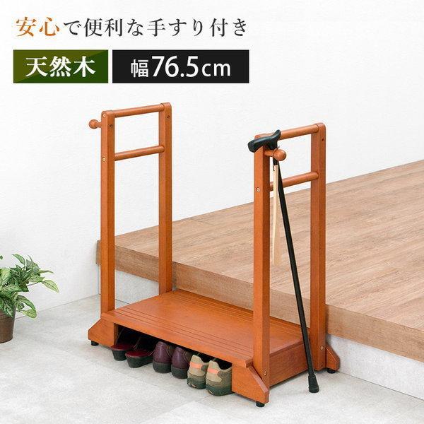 玄関踏み台 手すり付き 手摺り 両側 幅76.5cm 段差解消 介護 ステップ おしゃれ 木製 天然木