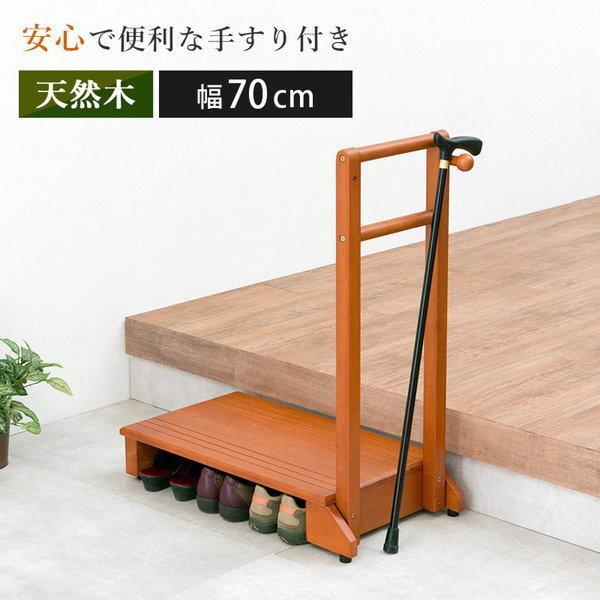 玄関踏み台 手すり付き 手摺り 片側 幅70cm 段差解消 介護 ステップ おしゃれ 木製 天然木