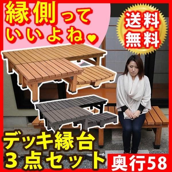 縁台 ウッドデッキ 木製 高さ40cm 奥行58cm 幅180-90組み合わせ 3点セット ステップ 踏み台