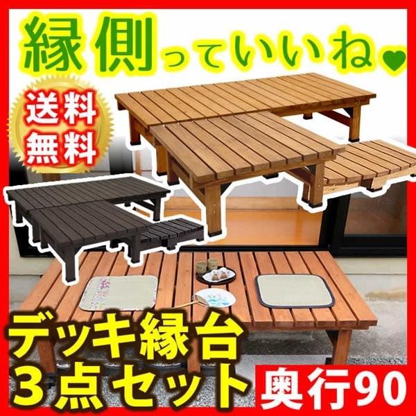 縁台 ウッドデッキ 木製 高さ40cm 奥行90cm 幅180-90組み合わせ 3点セット ステップ 踏み台