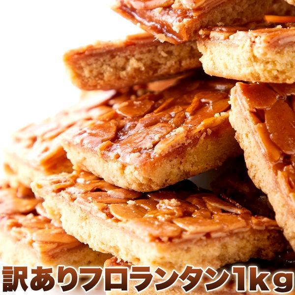 高級フロランタン アーモンド&蜂蜜 訳あり スイーツ 焼き菓子 洋菓子 大容量 1kg 個包装