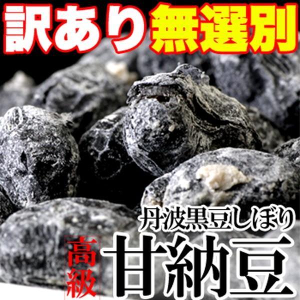 黒豆甘納豆 黒豆しぼり 高級丹波黒豆 訳あり 無選別 スイーツ 豆菓子 大容量 600g