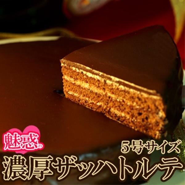 ザッハトルテ 濃厚 チョコレートケーキ チョコ スイーツ ホールケーキ 5号 冷凍
