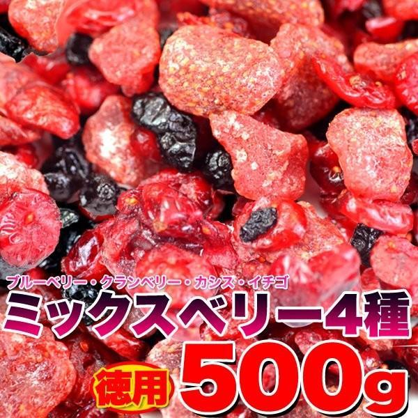 ドライフルーツミックス 4種のミックスベリー ブルーベリー クランベリー カシス イチゴ 500g