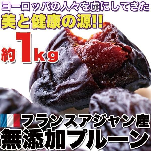 プルーン 無添加 ドライフルーツ フランスアジャン産 1kg 果物 すもも