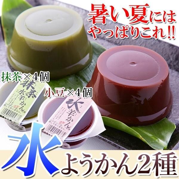 水羊羹 水ようかん 小豆 抹茶 2種×4個セット 和菓子 スイーツ 保存料不使用