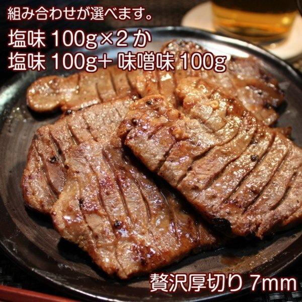 牛タン 2人前 仙台名物 厚切り6枚 200g  贅沢 肉厚牛タン 熟成 厚切り お取り寄せグルメ お土産|kanaemina|02