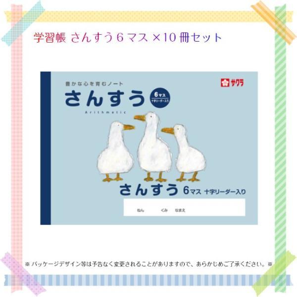 学習帳 さんすう6マスR×10冊セット ノート まとめ買い|kanaemina