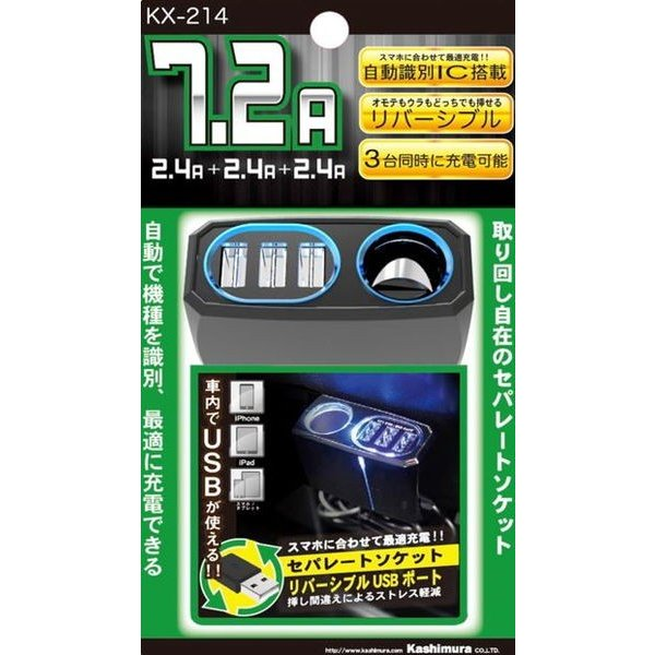 シガーソケット 3連リバーシブルUSBポート 延長セパレート式 コード長1m 自動判定 7.2A|kanaemina|03
