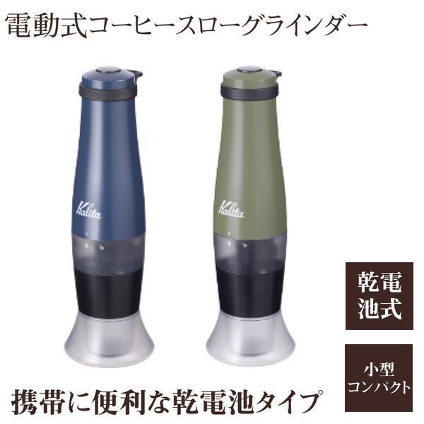 コーヒーミル 電動 カリタ コーヒーグラインダー 小型 乾電池式 セラミック刃 日本製 kanaemina