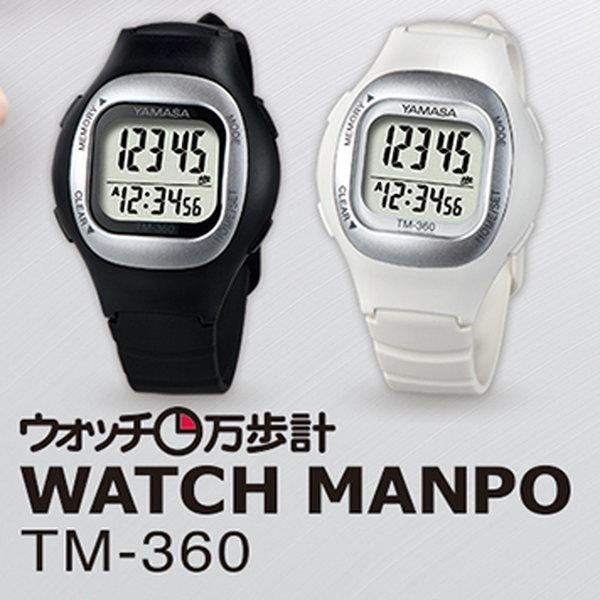 歩数計 万歩計 腕時計型 左右両用 山佐 カレンダー表示 生活防水 メンズ レディース 男性 女性