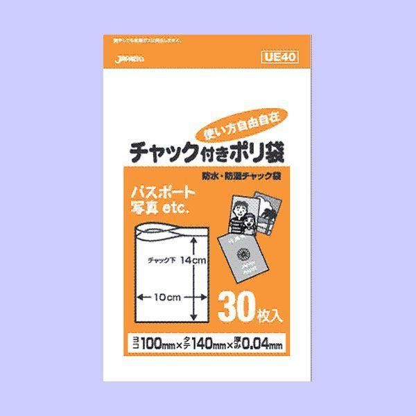 チャック付きポリ袋 ビニール袋 30枚入 透明(防水/防湿/耐熱/耐冷)