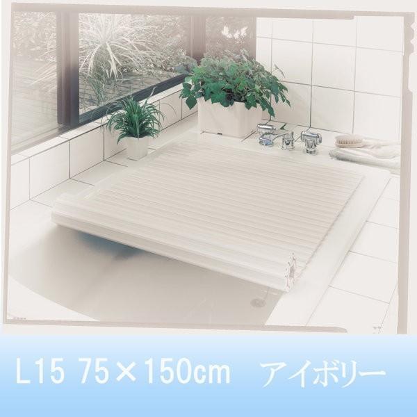 お風呂の蓋 バスシャッター 風呂ふた 風呂蓋 75×150cm シンプルピュア アイボリー ロールタイプ