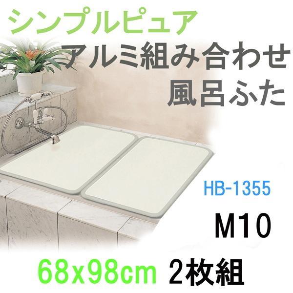 お風呂の蓋 風呂ふた 風呂蓋 アルミ 抗菌 防カビ 組み合わせフタ 68×98cm用 2枚割 日本製