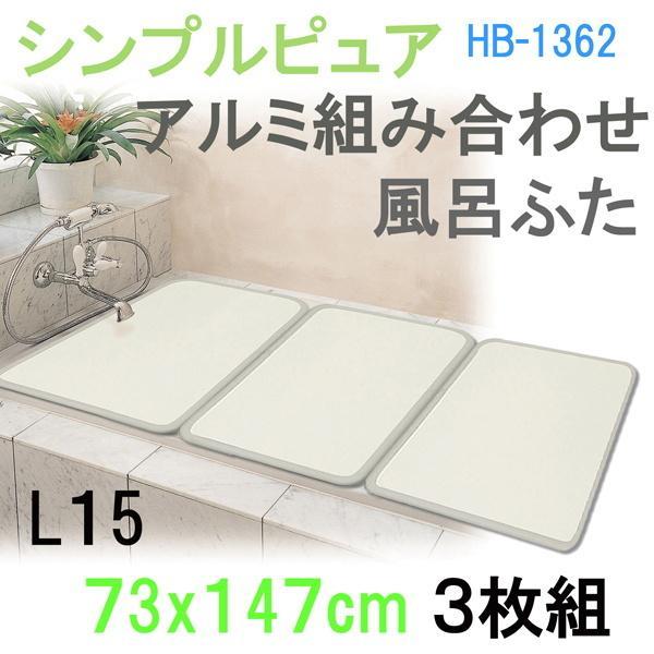 お風呂の蓋 風呂ふた 風呂蓋 アルミ 抗菌 防カビ 組み合わせフタ 73×147cm用 3枚割 日本製
