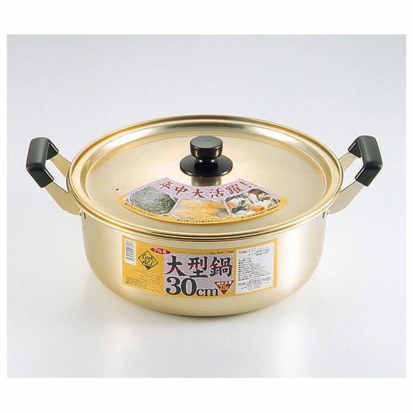 両手鍋 なべ物用 鍋料理 大型鍋 アルミ製 大きい 30cm クックオール