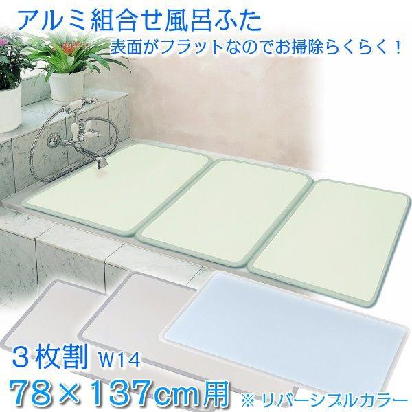 お風呂の蓋 風呂ふた 風呂蓋 アルミ 抗菌 防カビ 組み合わせフタ 78×137cm用 3枚割 日本製