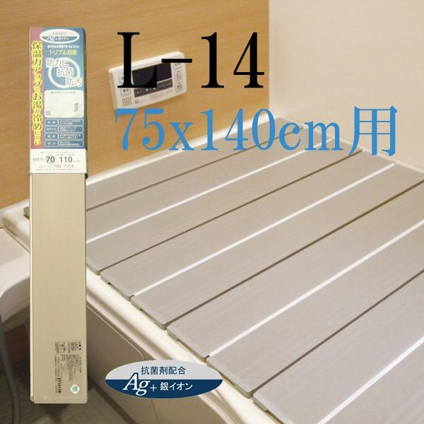お風呂の蓋 風呂ふた ふろふた 風呂蓋 スリム 抗菌 防カビ 防汚 軽量 75x140cm用 モカ