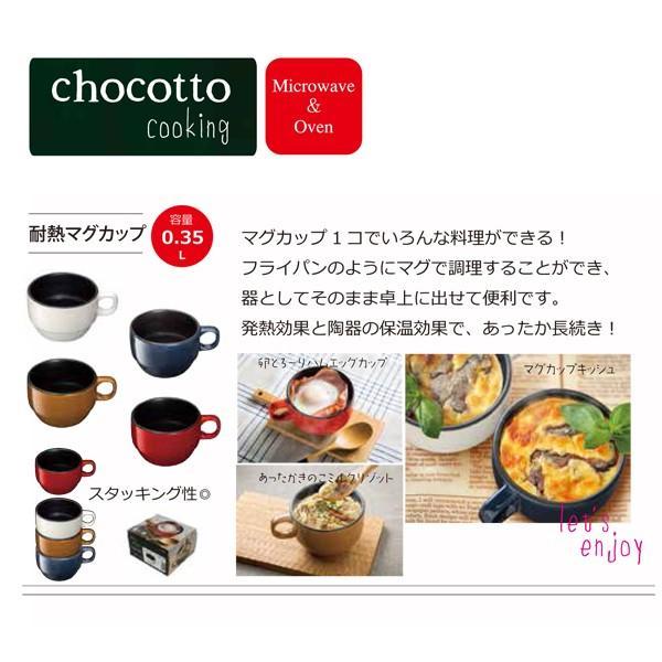 耐熱マグカップ スープカップ 耐熱陶器製 電子レンジ オーブントースター ガスオーブン対応 ネイビー kanaemina 04
