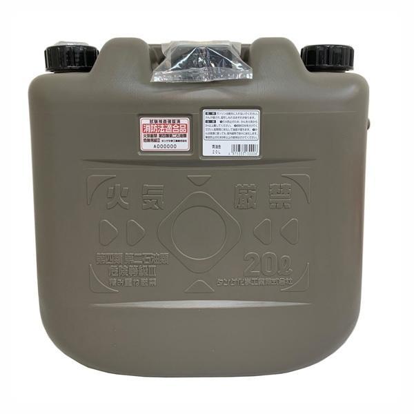 灯油缶 灯油ポリタンク 軽油缶 軽油ポリタンク 両油缶 20L ノズル付き 消防法適合品 日本製