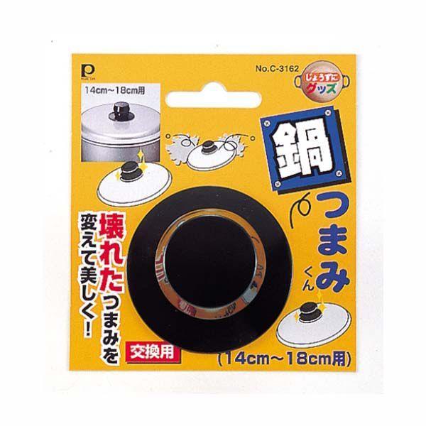 鍋つまみ 取っ手 交換用 なべつまみちゃん 14〜18cm用