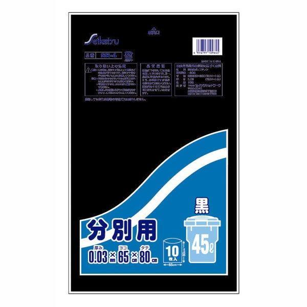 分別用ゴミ袋ポリ袋ビニール袋45L幅65×高さ80cm黒10枚入
