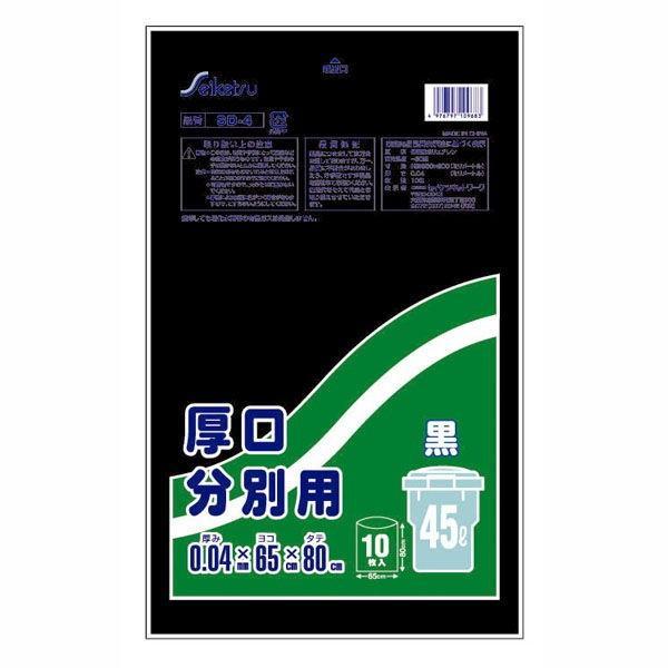 分別用ゴミ袋ポリ袋ビニール袋厚口厚手45L幅65×高さ80cm黒10枚入