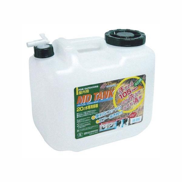 ウォータータンク 給水タンク 水用ポリタンク 2個セット 大容量 20L 水専用容器 蛇口 コック付き