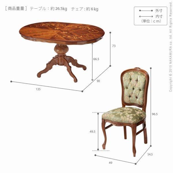 ダイニングテーブルセット ヴェローナ クラシック ダイニング5点セット(テーブル幅135cm+金華山チェア4脚)|kanaemina|05
