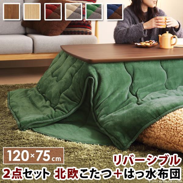 こたつ 2点セット 正方形 撥水加工フランネル 省スペース掛け布団 北欧 木製テーブル 120x75cm
