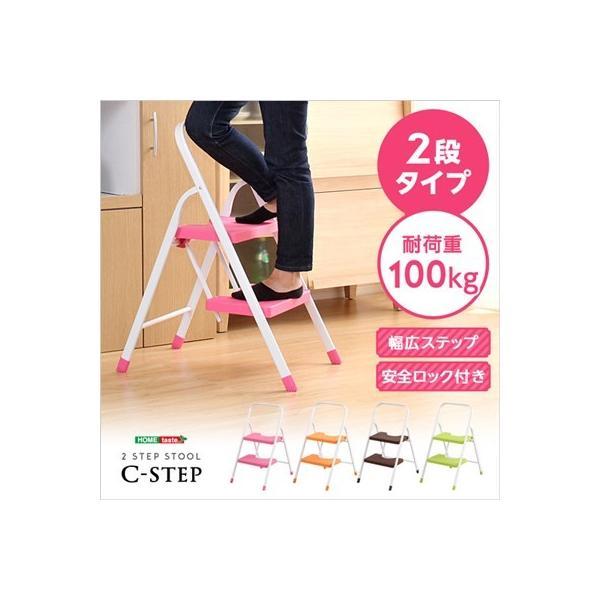 折りたたみ式踏み台 シーステップ 2段タイプ kanaemina