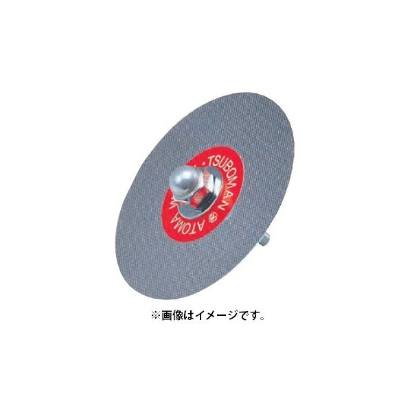 ツボ万 アトマホイール軸付 細目 ATMW-100J#600 コード12787 サイズφ100mm 軸径φ6mm 基板厚0.5mm 農器具・ドリル研磨 チップソー研磨 ATOMA
