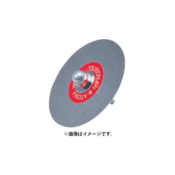 ツボ万 アトマホイール軸付 荒目 ATMW-100J#140 コード12790 サイズφ100mm 軸径φ6mm 基板厚0.5mm 農器具・ドリル研磨 チップソー研磨 ATOMA