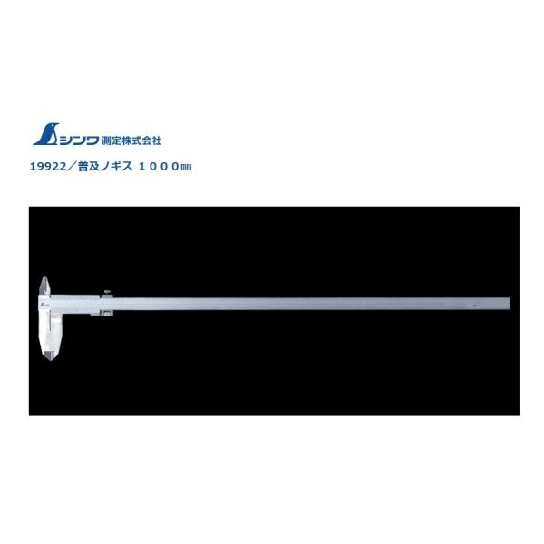 シンワ 普及ノギス 1000mm ステンレス 19922 微動送り機能付 収納ケース付 測定範囲0.05〜1000mm 器差±0.15mm 大型商品