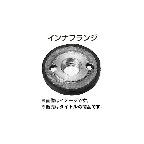 ネコポス可 マキタ インナフランジ40(穴径20mm用) 224054-5 ダイヤモンド用 適用モデル:9005N・9006・9205・9206 makita