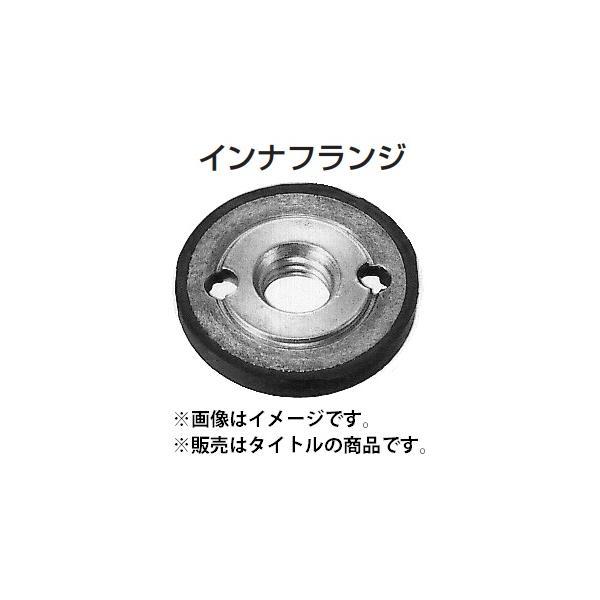 ネコポス可 マキタ インナフランジ30 224188-4 刃物砥石用 適用モデル:9500D makita