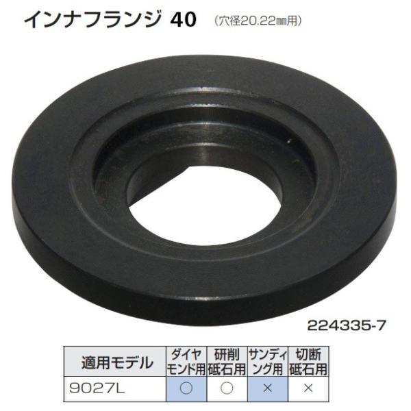 ネコポス可 マキタ インナフランジ40(穴径20.22mm用) 224335-7 ダイヤモンド用・研削砥石用 適用モデル:9027L makita