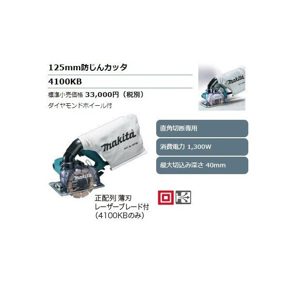 マキタ 125mm防じんカッタ 4100KB ダイヤモンドホイール付 直角切断専用 消費電力1300W 最大切込み深さ40mm makita