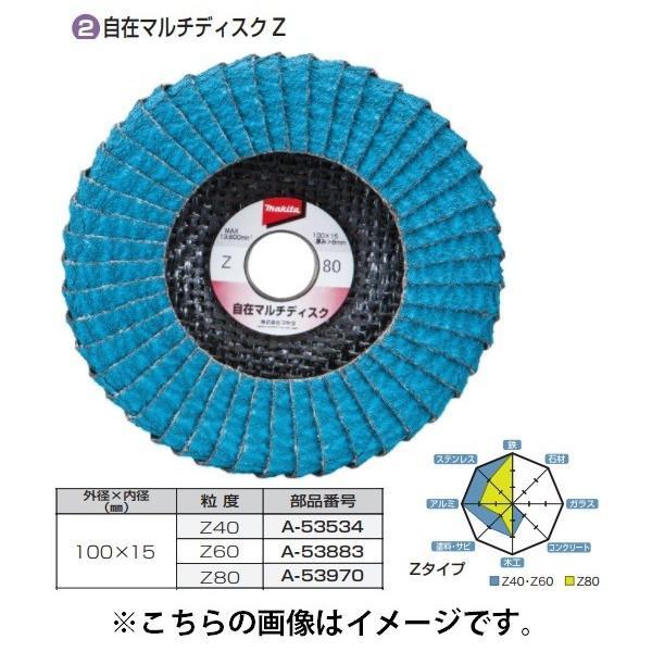 ネコポス可 マキタ 自在マルチディスクZ A-53534 外径100mmx内径15mm 粒度Z40 100mm各種ディスクグラインダ makita