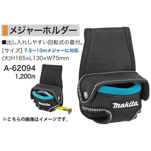 マキタ メジャーホルダー (大) A-62094 7.5〜10mメジャーに対応 サイズH165xL130xW75mm makita