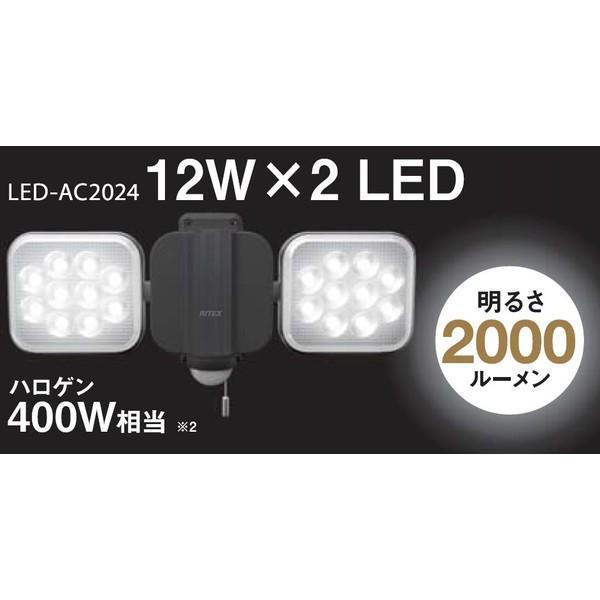 【ムサシ】 ライテックス LEDセンサーライト 12Wx2灯 約2000ルーメン LED-AC2024