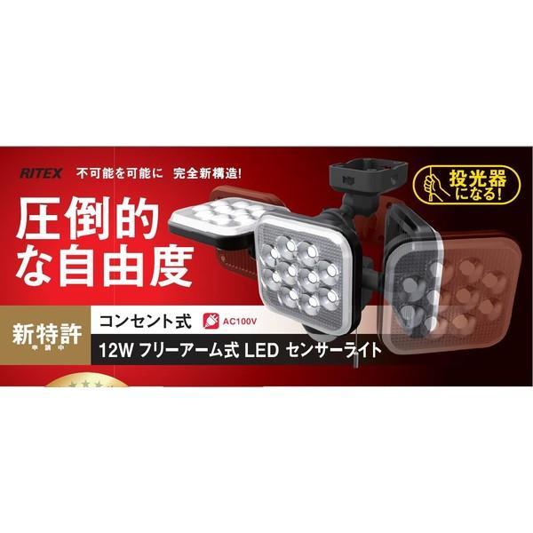 【ムサシ】 ライテックス LEDセンサーライト 12Wx3灯 約3000ルーメン LED-AC3036