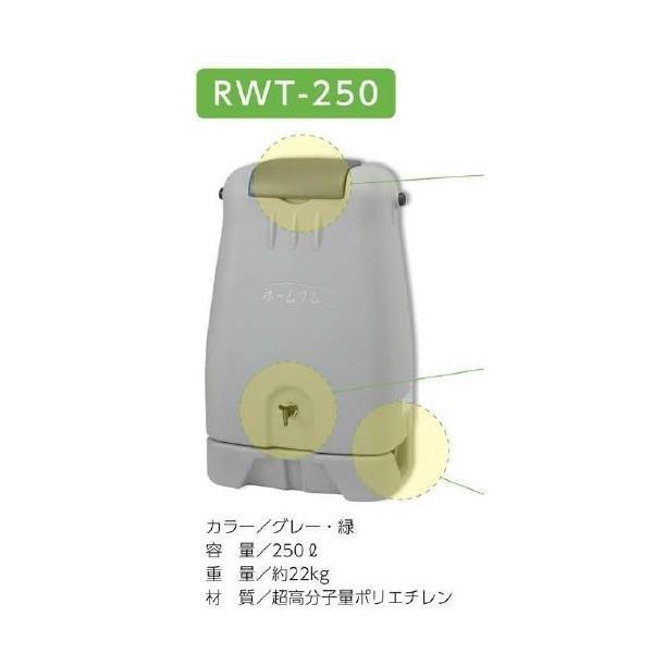 送料無料 直送 代引き不可【コダマ】雨水タンク ホームダム RWT-250 雨水貯留タンク グレー