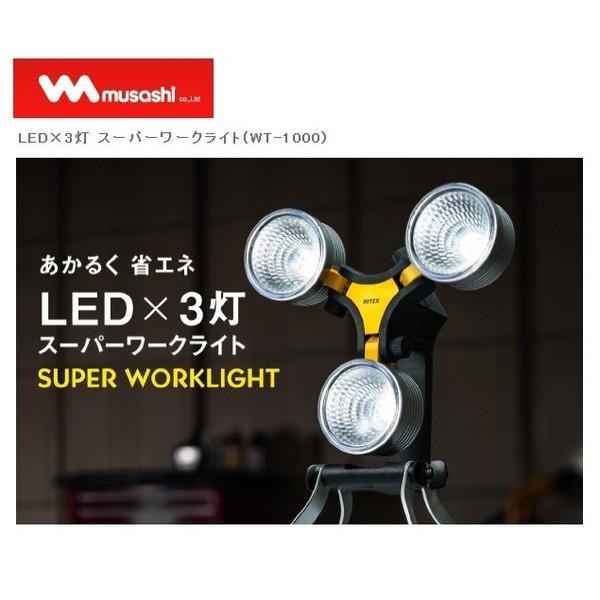 ムサシ LED×3灯 スーパーワークライト WT-1000 ライテックス 1440ルーメン 屋内外兼用(防水規格IP65準拠) musashi