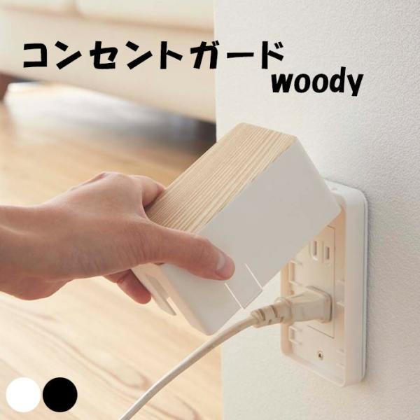 YAMAZAKI コンセントガード ウッディ ホワイト 03411 ブラック 03412 リビング 火災防止 感電防止 安全 雑貨 電気 おしゃれ