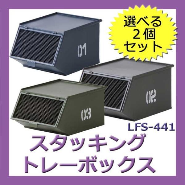 【送料無料】スタッキングトレーボックス LFS-441 LFS-441NV LFS-441GY LFS-441GR 選べる2個セット 小物入れ トレー 積み重ね可