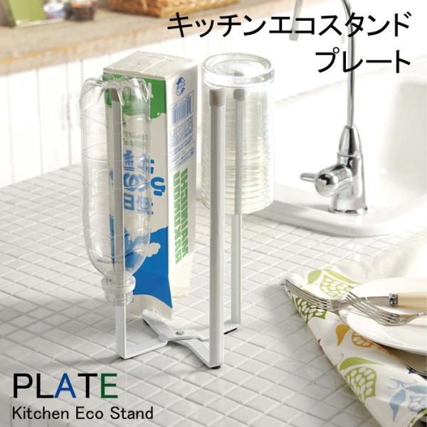 YAMAZAKI Plateシリーズ プレート キッチンエコスタンド スタンド ゴミ箱  キッチン用品 スリム エコ ペットボトル  ホワイト06783