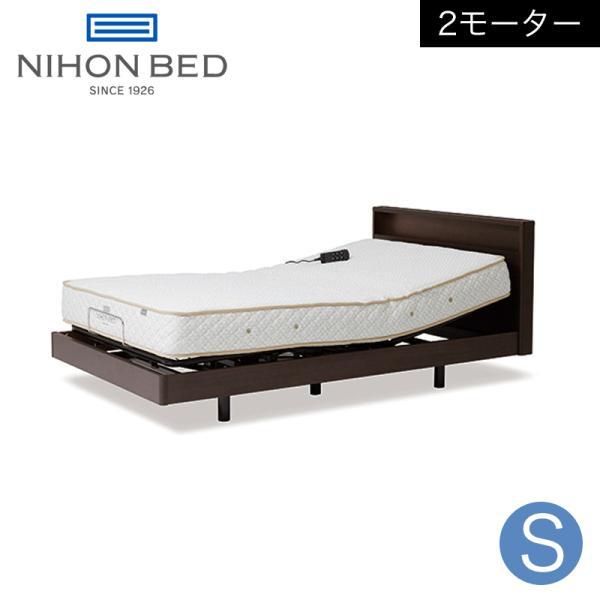 【お見積もり商品に付き、価格はお問い合わせ下さい】 日本ベッドフレーム Sサイズ TOIRE AJ 2M トアールAJ 2モーター シングルサイズ 電動ベッド|kanaken
